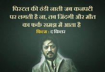 Irfan Khan Best dialouge
