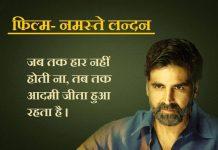 akshay kumar famous dialogues