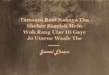 Rainy season, Poetry, Baarish, Urdu poetry, Love, Heart breaks, Relationships, Strength, Nostalgia