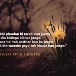 Amitabh bacchan, Harivansh rai bacchan, harivansh rai bacchan poetry, Sahityekar harivansh rai ji, Amitabh bacchan father, Hindi poetry, Lekhak, Kavita, Harivansh rai ji kahaniya, poem, poet