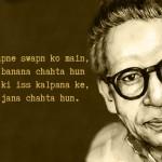 amitabh bachchan, harivansh rai bachchan, harivansh rai bachchan quotes, quotes, inspiring poems, hindi poems, best poems, poems by harishvansh rai