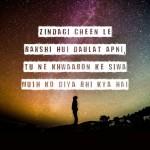 urdu poetry, poetry, poem, scoopwhoop shayari, urdu shayari, urdu poems, shayari on khwaab,